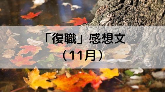 「復職」感想文(11月)