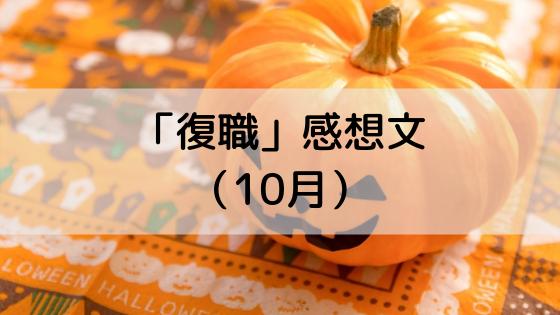 「復職」感想文(10月)