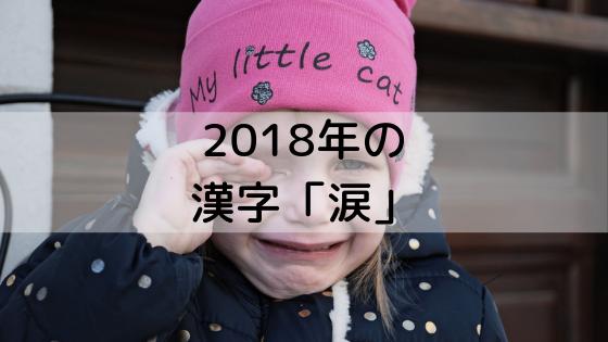 2018年の漢字「涙」