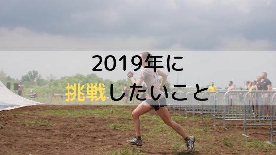 2019年に挑戦したいこと