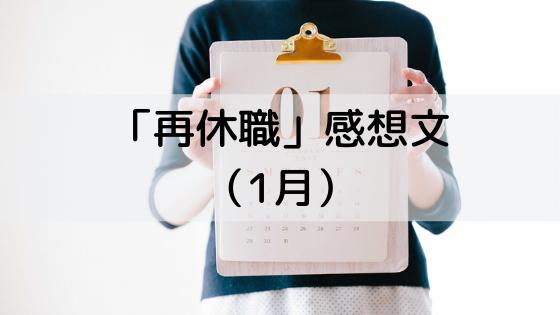 「再休職」感想文(1月)