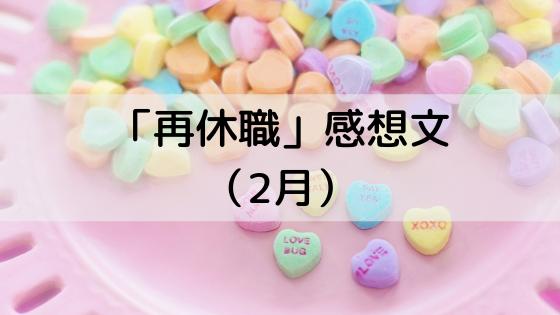「再休職」感想文(2月)