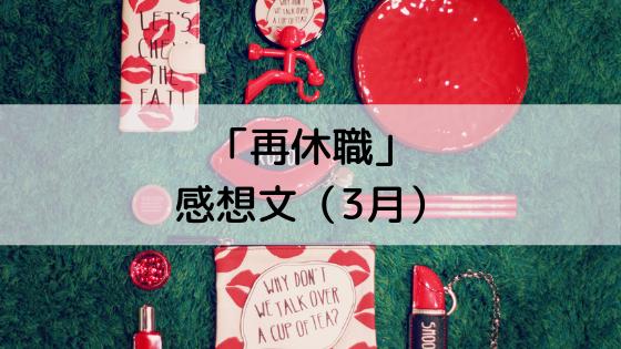 「再休職」感想文(3月)