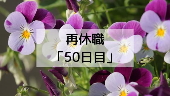 再休職「50日目」