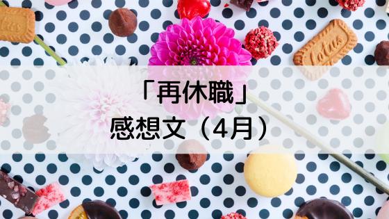 「再休職」感想文(4月)