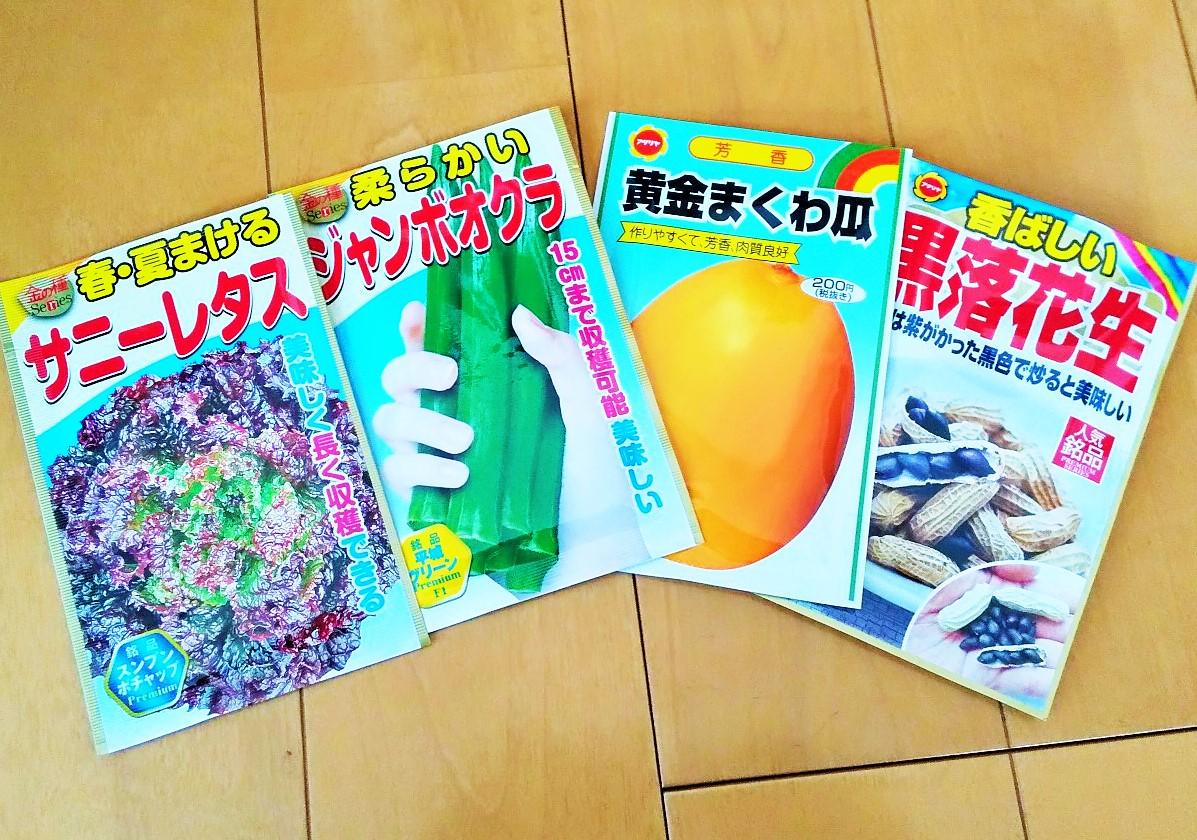 f:id:mamichan-yasai:20200429074858j:plain