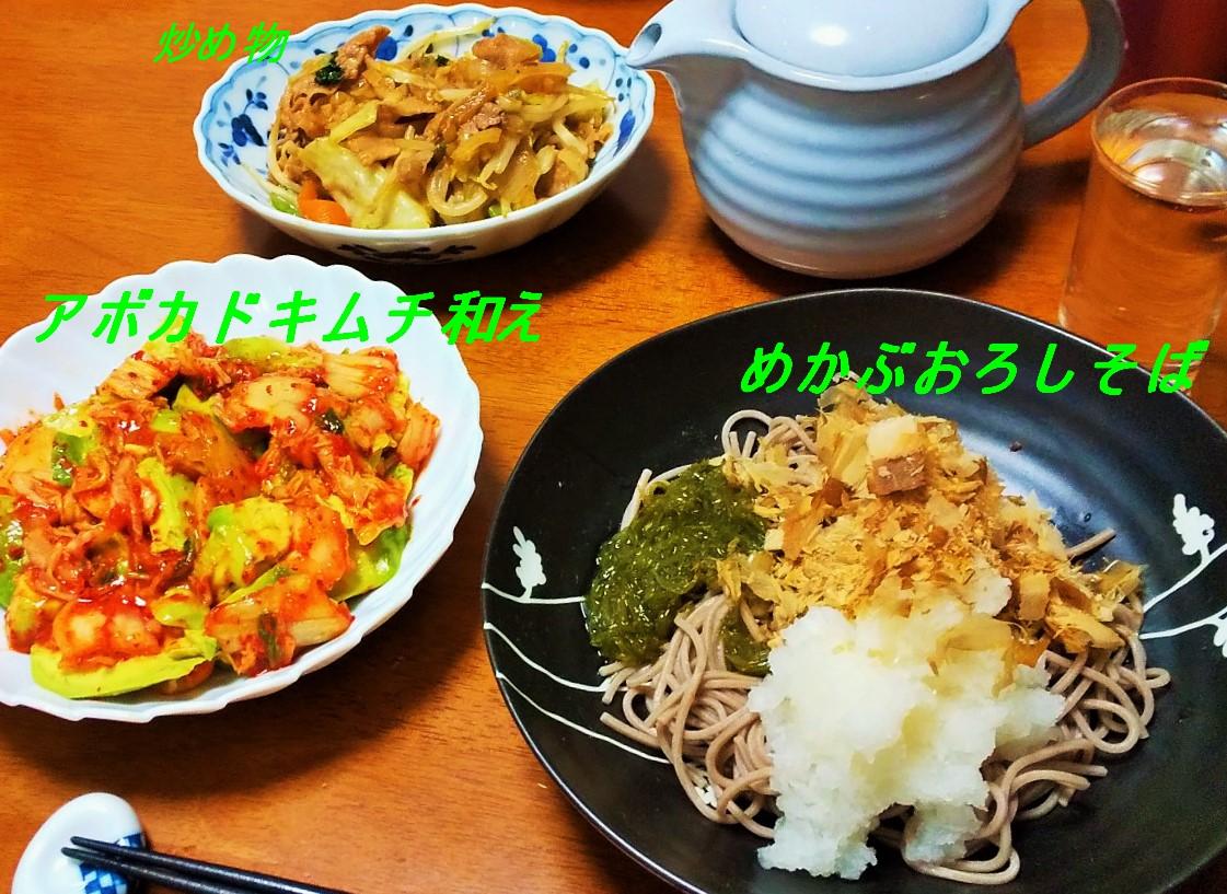f:id:mamichan-yasai:20200518021912j:plain