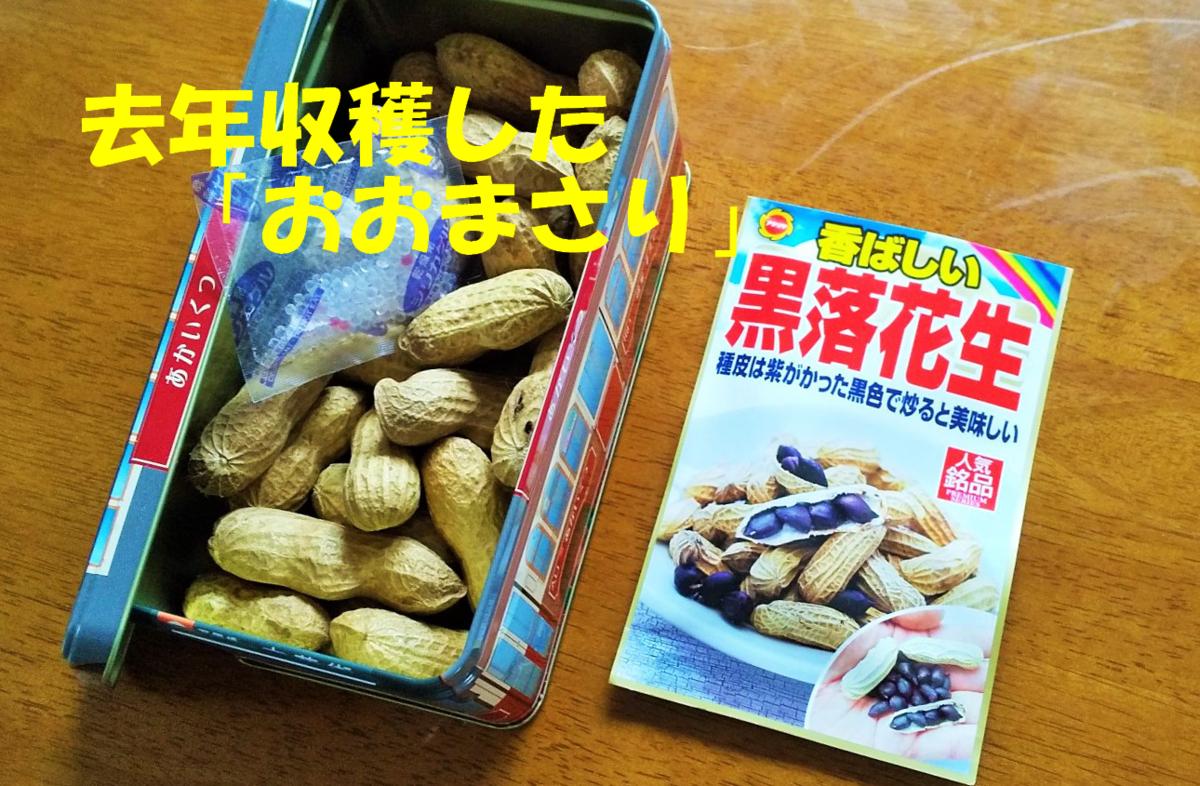 f:id:mamichan-yasai:20200726132451p:plain