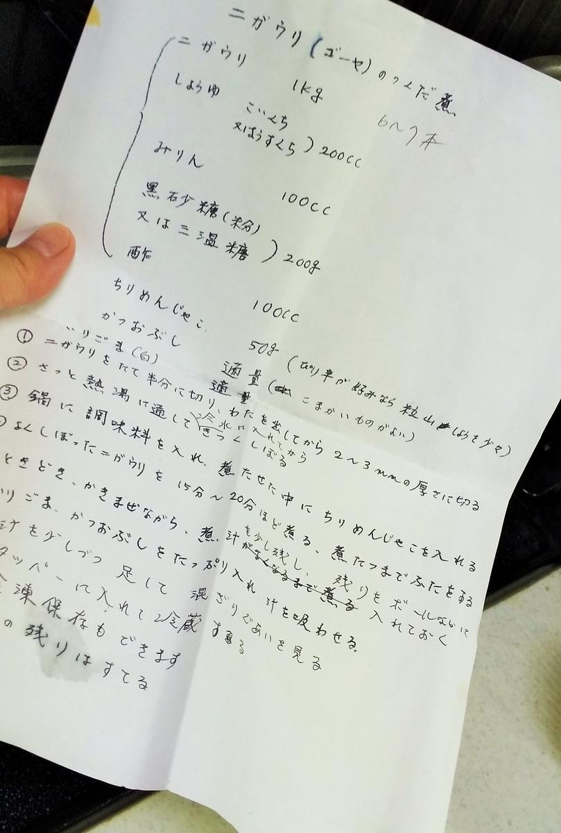 f:id:mamichan-yasai:20200827231202j:plain
