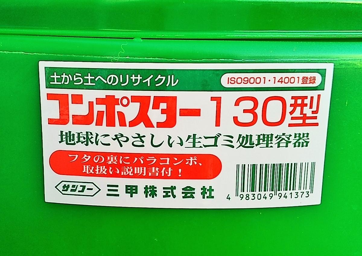 f:id:mamichan-yasai:20210209185204j:plain