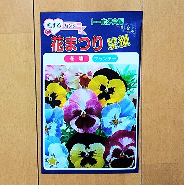 f:id:mamichan-yasai:20210324003523j:plain