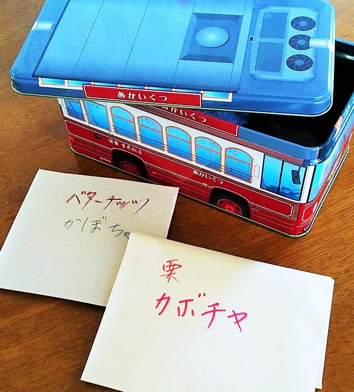 f:id:mamichan-yasai:20210903002947j:plain
