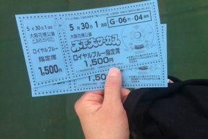 サーカス チケット