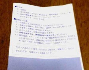 秘書検定 受験票