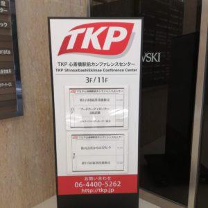 心斎橋駅前カンファレンスセンター