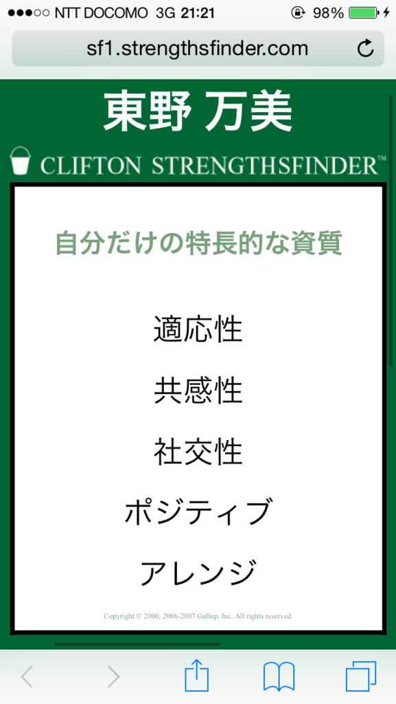 f:id:mamihigashino:20170121160033p:plain