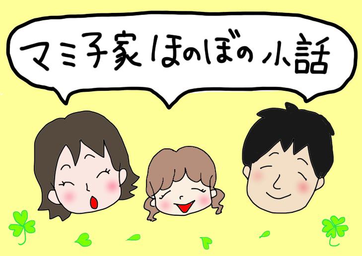 f:id:mamiko7:20200701084843j:plain