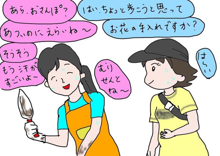 f:id:mamiko7:20200702102313j:plain