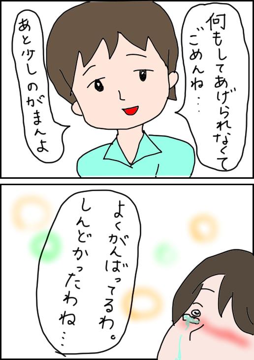 f:id:mamiko7:20200702114110j:plain
