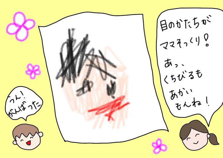 f:id:mamiko7:20200702124744j:plain
