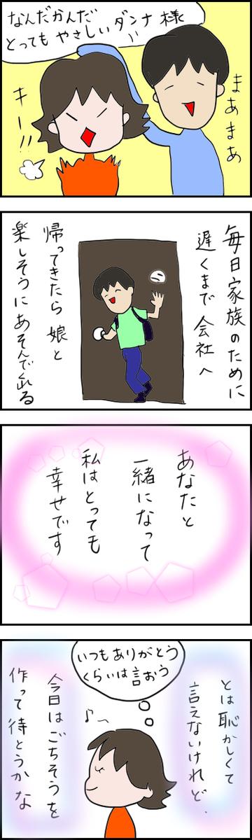 f:id:mamiko7:20200707120855j:plain