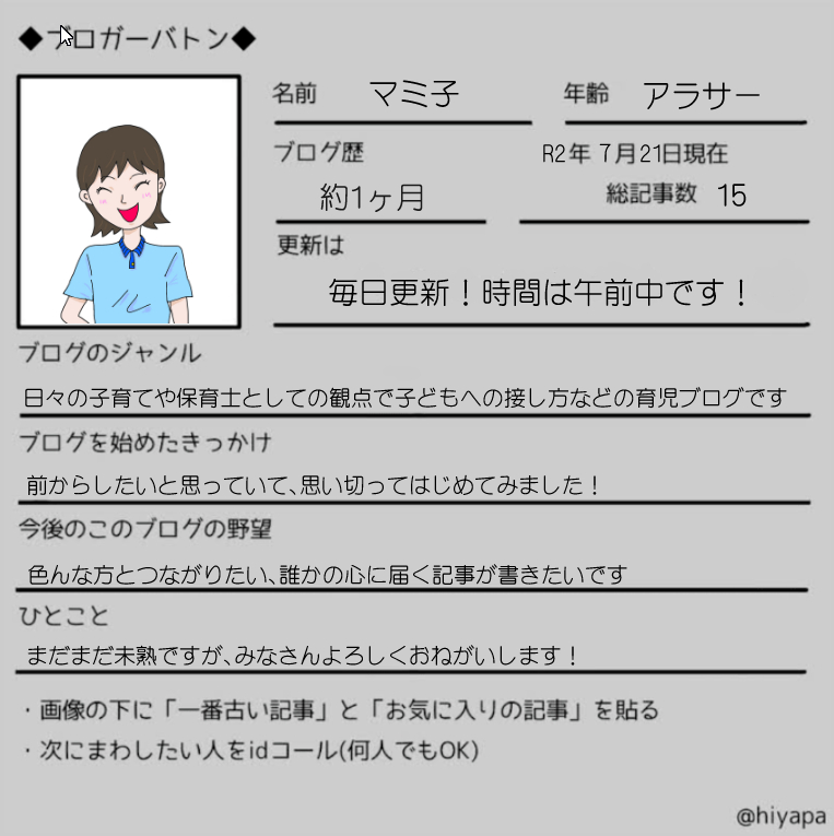f:id:mamiko7:20200720135550j:plain