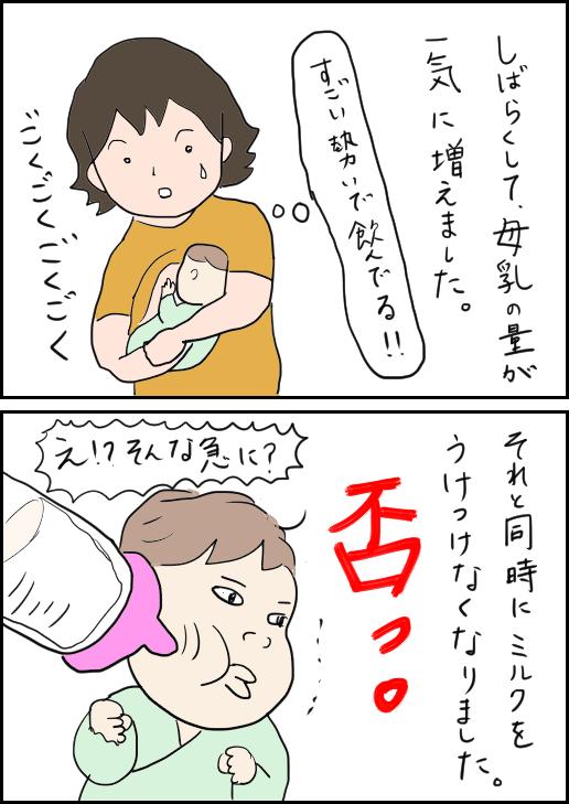 f:id:mamiko7:20200721193506j:plain