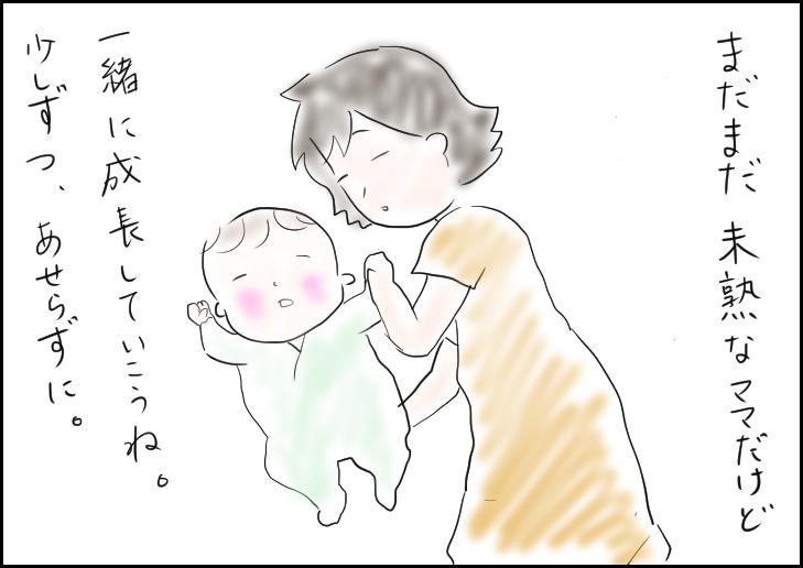 f:id:mamiko7:20200721194132j:plain