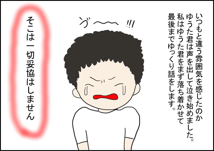 f:id:mamiko7:20200730205503j:plain