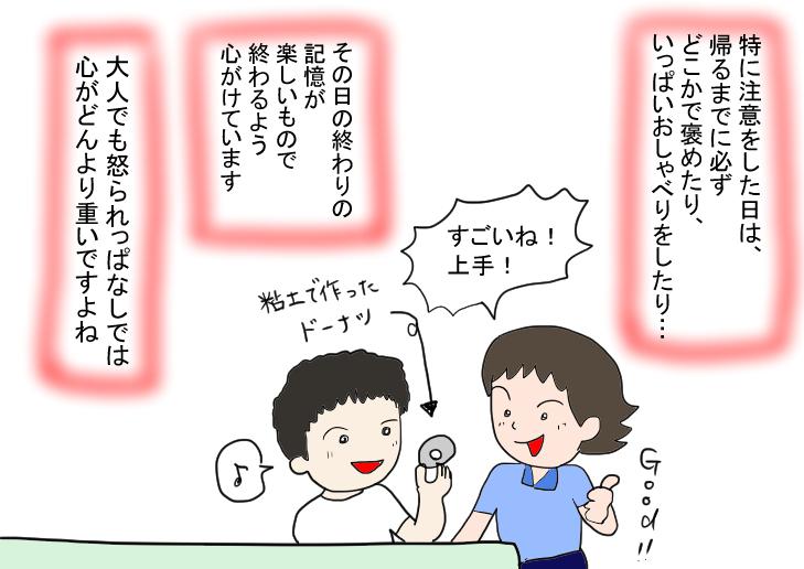 f:id:mamiko7:20200730211000j:plain