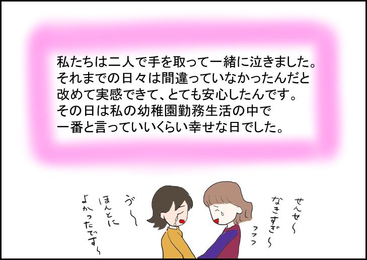 f:id:mamiko7:20200801175256j:plain