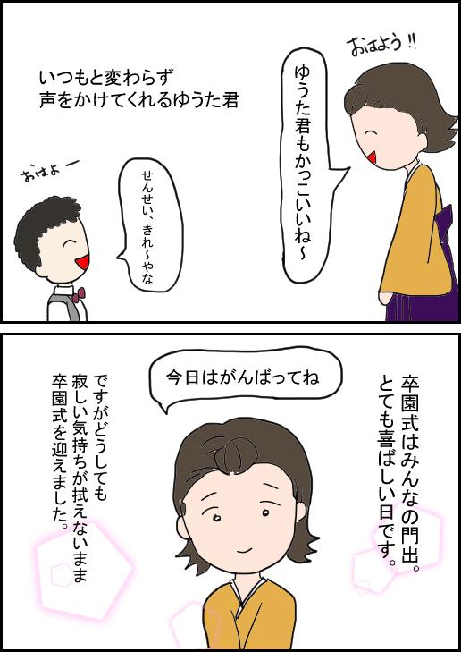 f:id:mamiko7:20200803112007j:plain