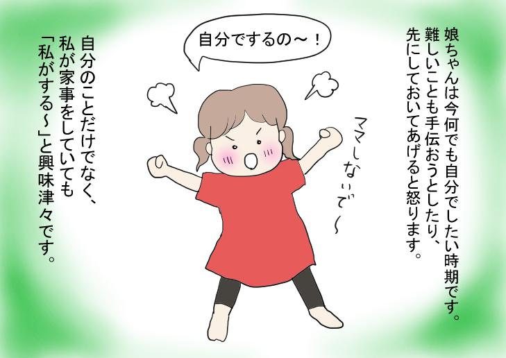 f:id:mamiko7:20200810213024j:plain