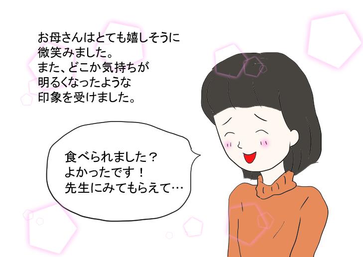 f:id:mamiko7:20200817225902j:plain