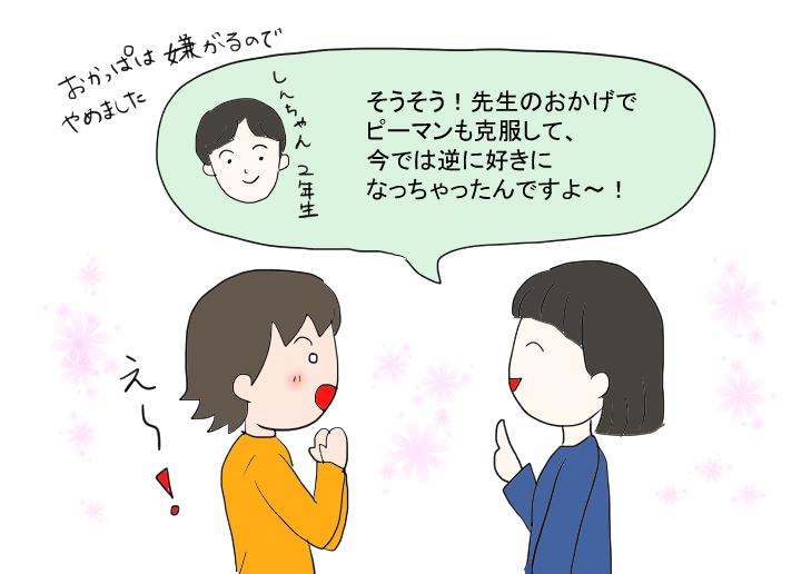 f:id:mamiko7:20200817231458j:plain
