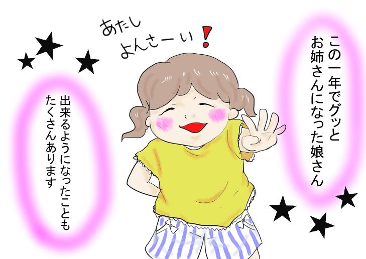 f:id:mamiko7:20200819110457j:plain