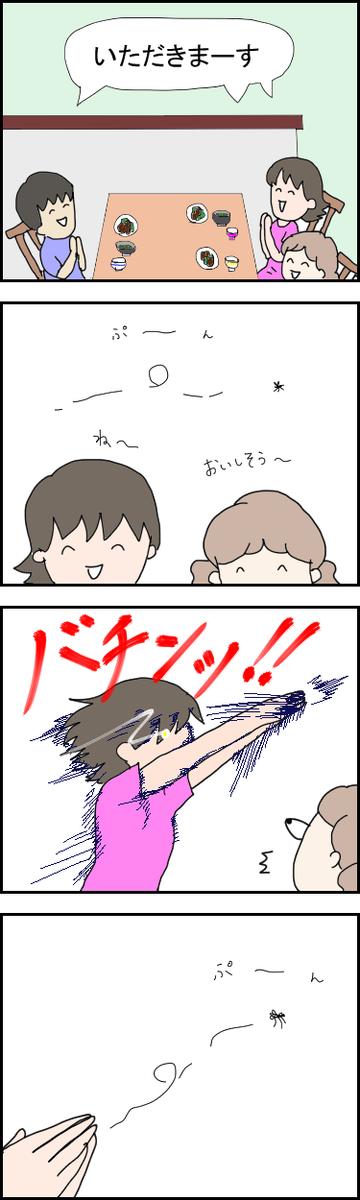 f:id:mamiko7:20200825204521j:plain