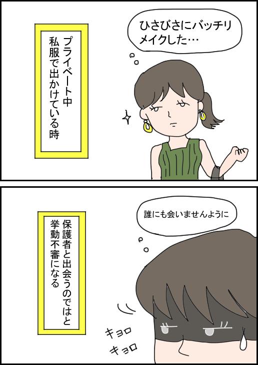 f:id:mamiko7:20200827233925j:plain