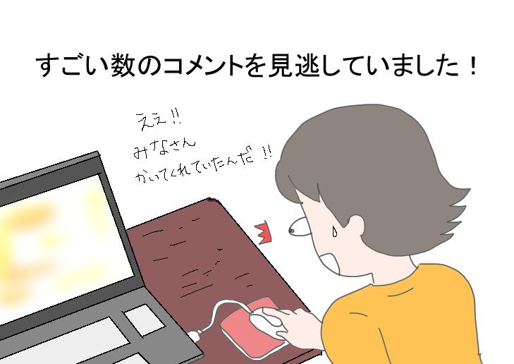 f:id:mamiko7:20200903105437j:plain