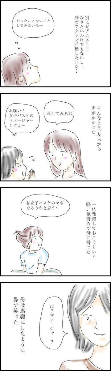 f:id:mamiko7:20200904100844j:plain