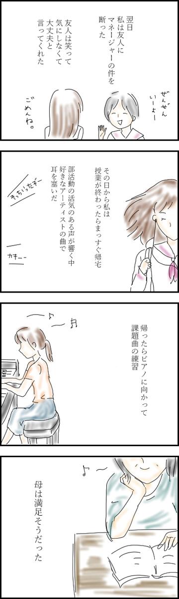 f:id:mamiko7:20200904110547j:plain