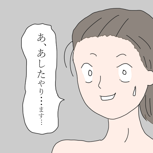 f:id:mamiko7:20200909121012j:plain