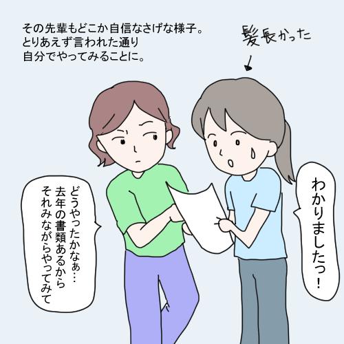 f:id:mamiko7:20200914104547j:plain
