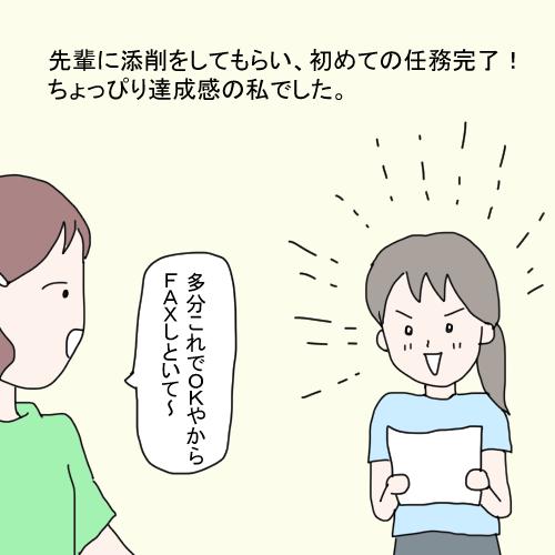 f:id:mamiko7:20200914104907j:plain