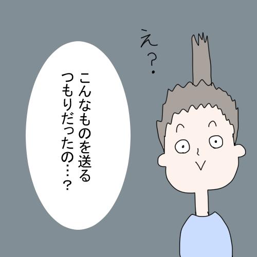 f:id:mamiko7:20200914105331j:plain