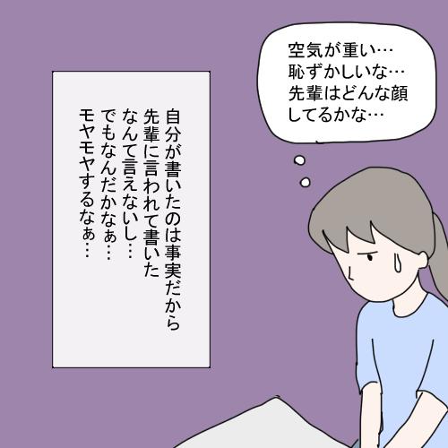 f:id:mamiko7:20200914121308j:plain