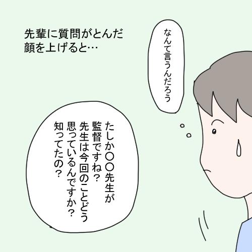 f:id:mamiko7:20200914121327j:plain