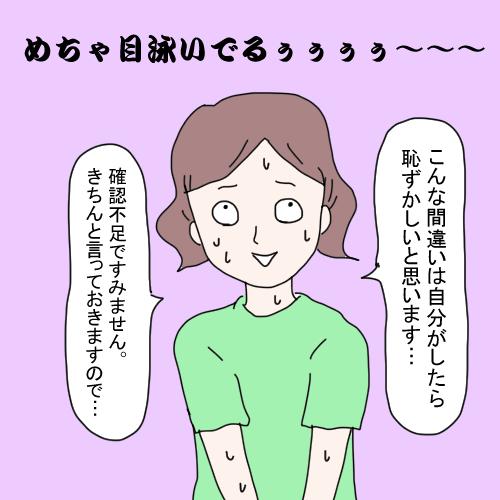 f:id:mamiko7:20200914121350j:plain