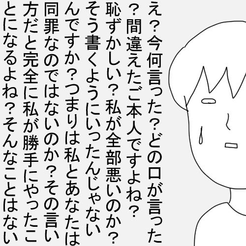 f:id:mamiko7:20200914121414j:plain