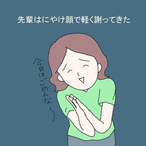 f:id:mamiko7:20200914121546j:plain